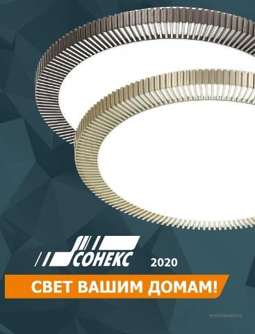 Каталог светильников Сонекс 2020