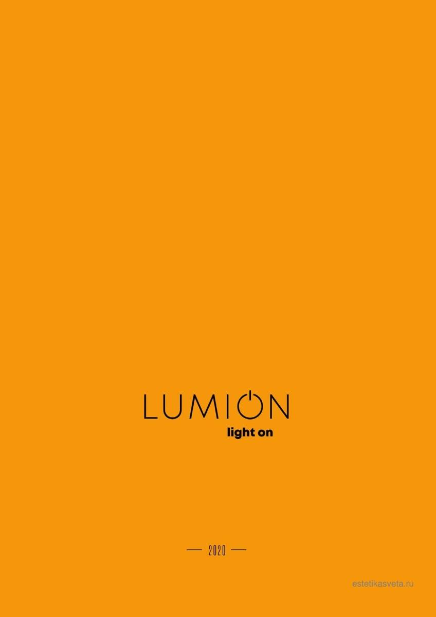 Каталог светильников Lumion 2020