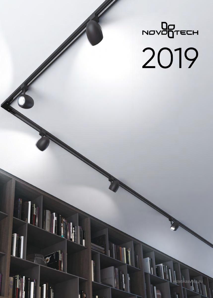 Каталог светильников Novotech 2019-2020