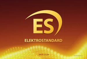 Каталог светильников Электростандарт 2020
