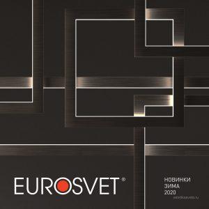 Официальный каталог светильников ЕВРОСВЕТ 2020 ZIMA