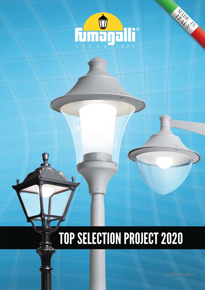 Каталог уличных светильников Fumagalli TOP SELECT 2020