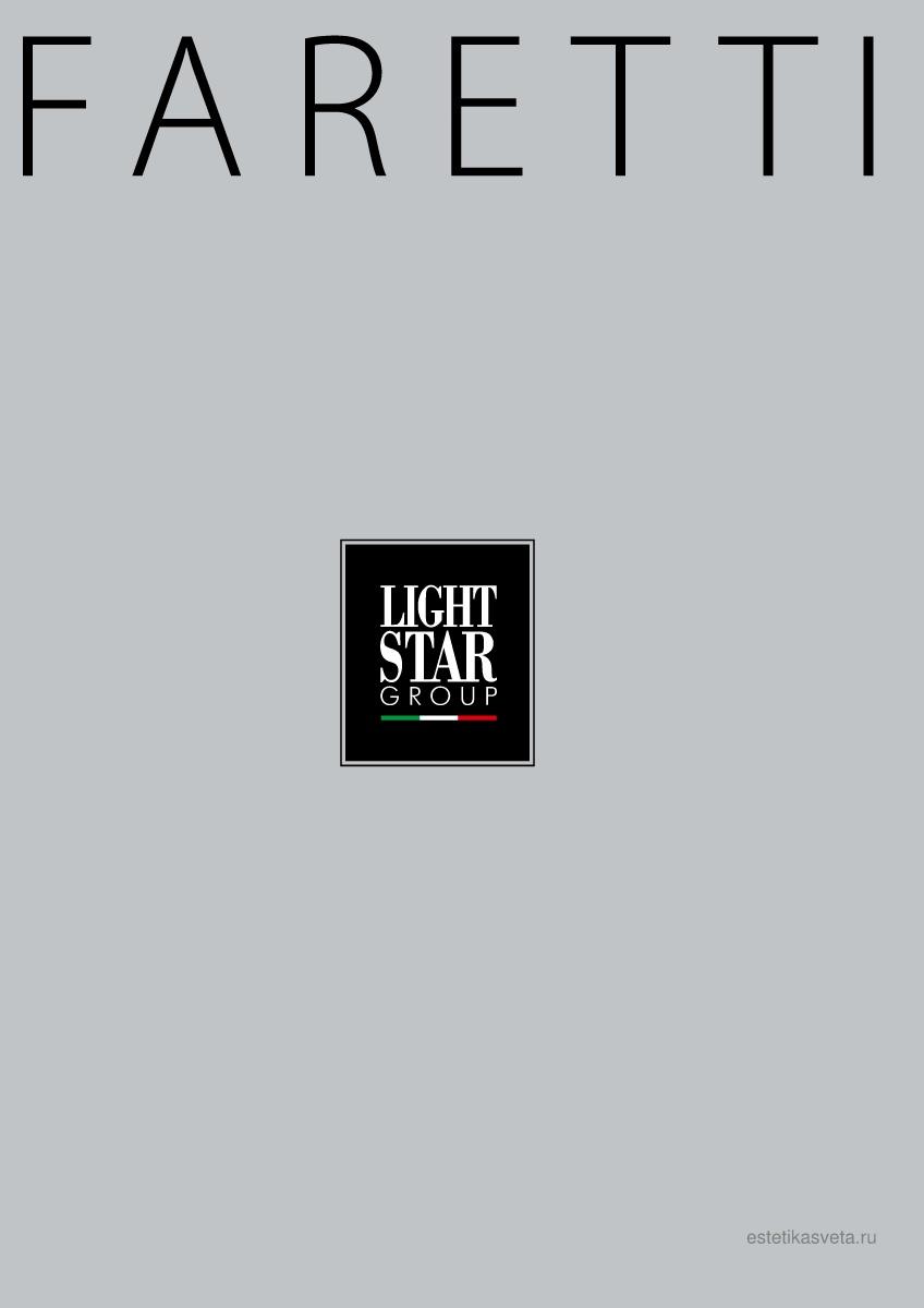 Каталог светильников Lightstar FARETTI 2020