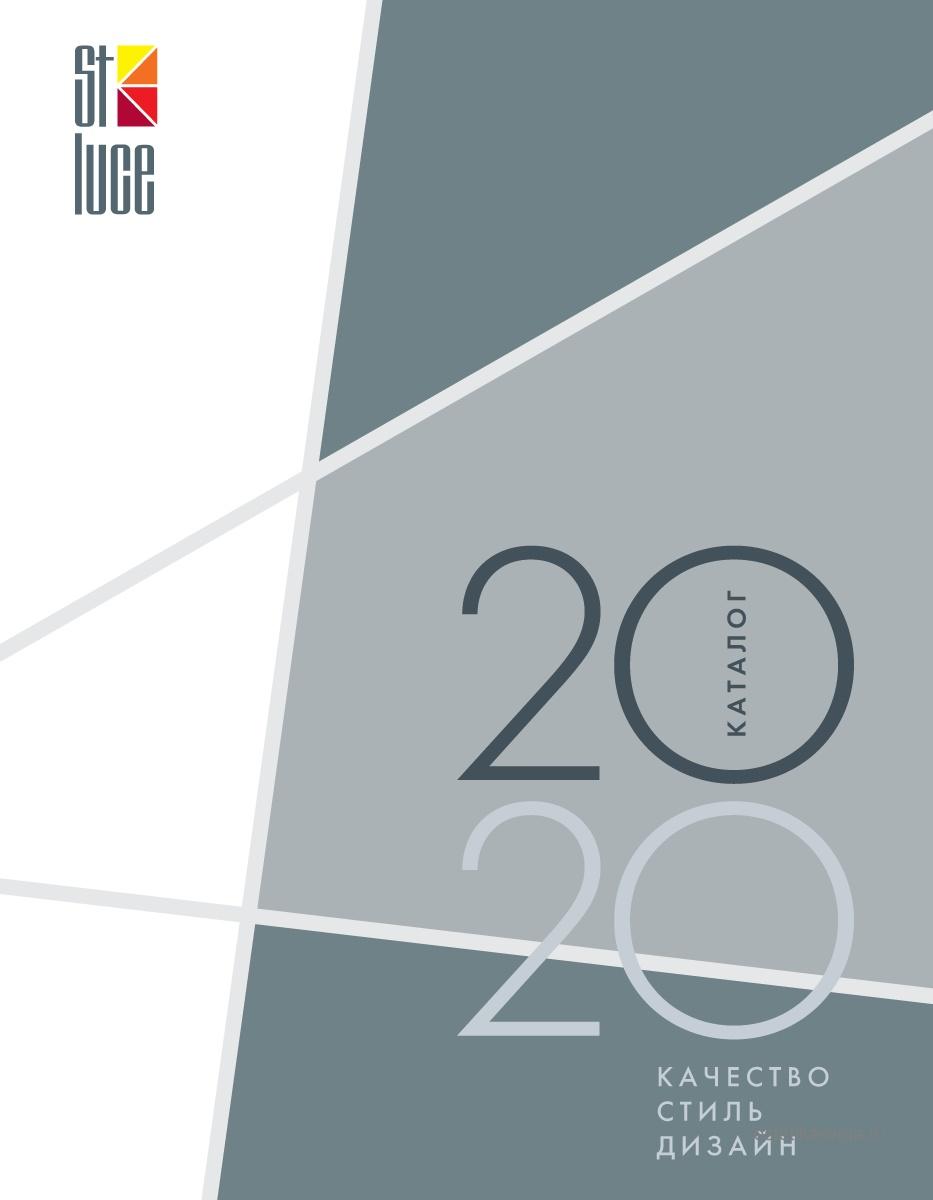 Каталог светильников ST Luce 2020