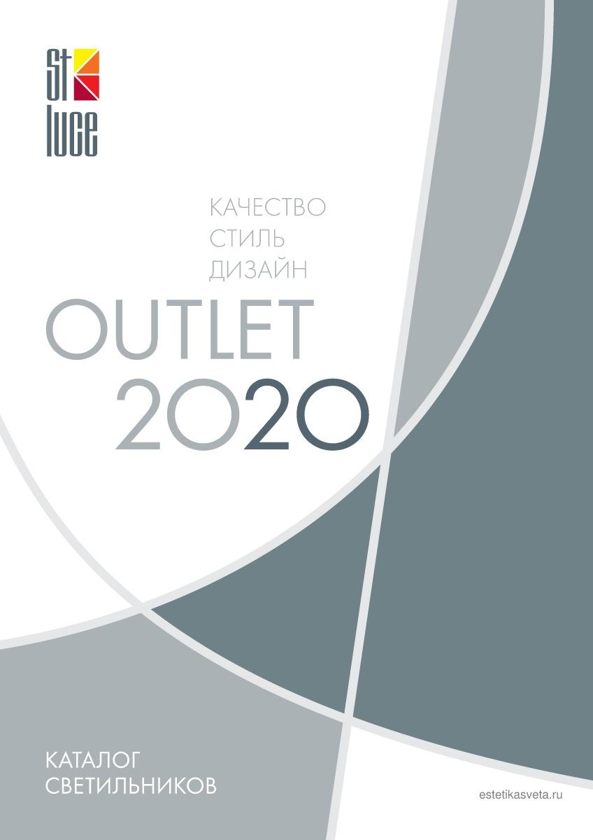 Каталог светильников ST Luce 2020 OUTLET