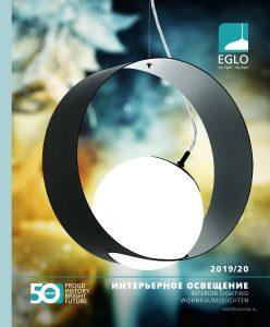 Официальный каталог интерьерного освещения EGLO 2020