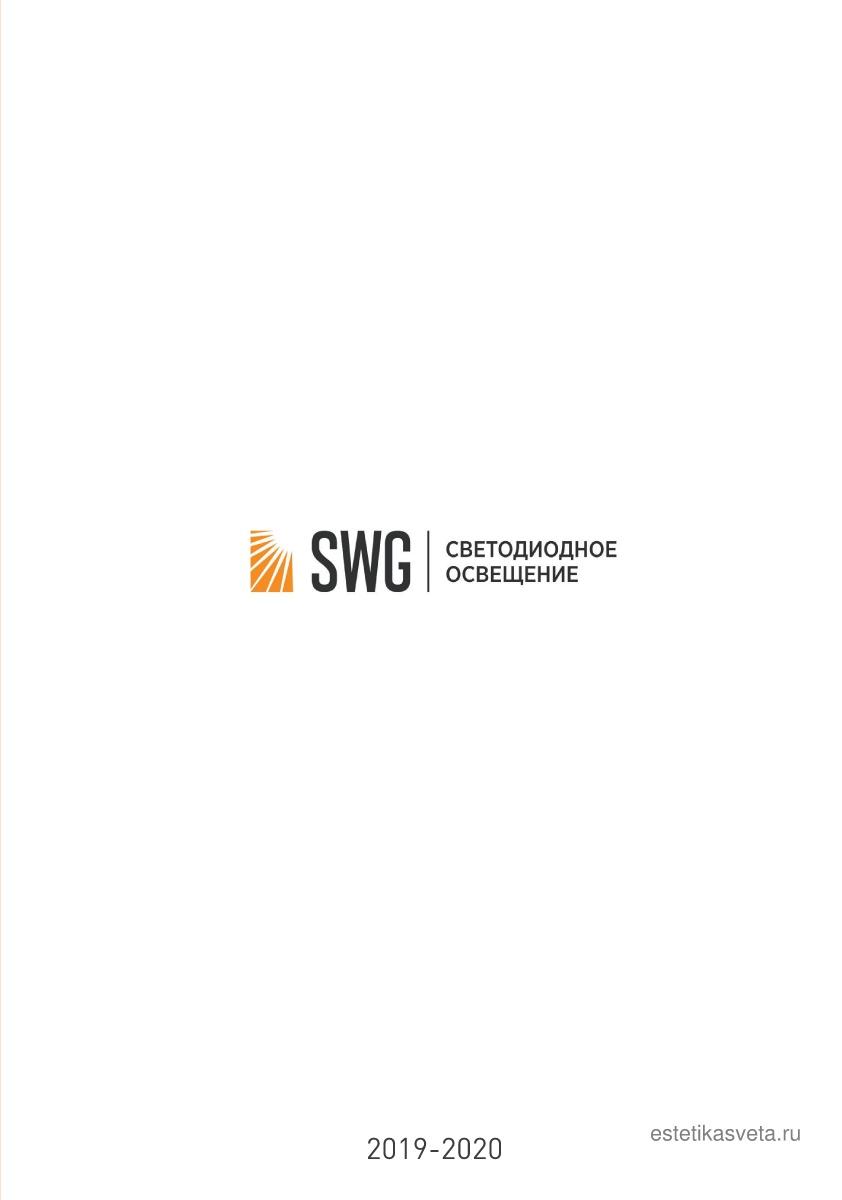 Каталог светодиодного оборудования SWG 2020