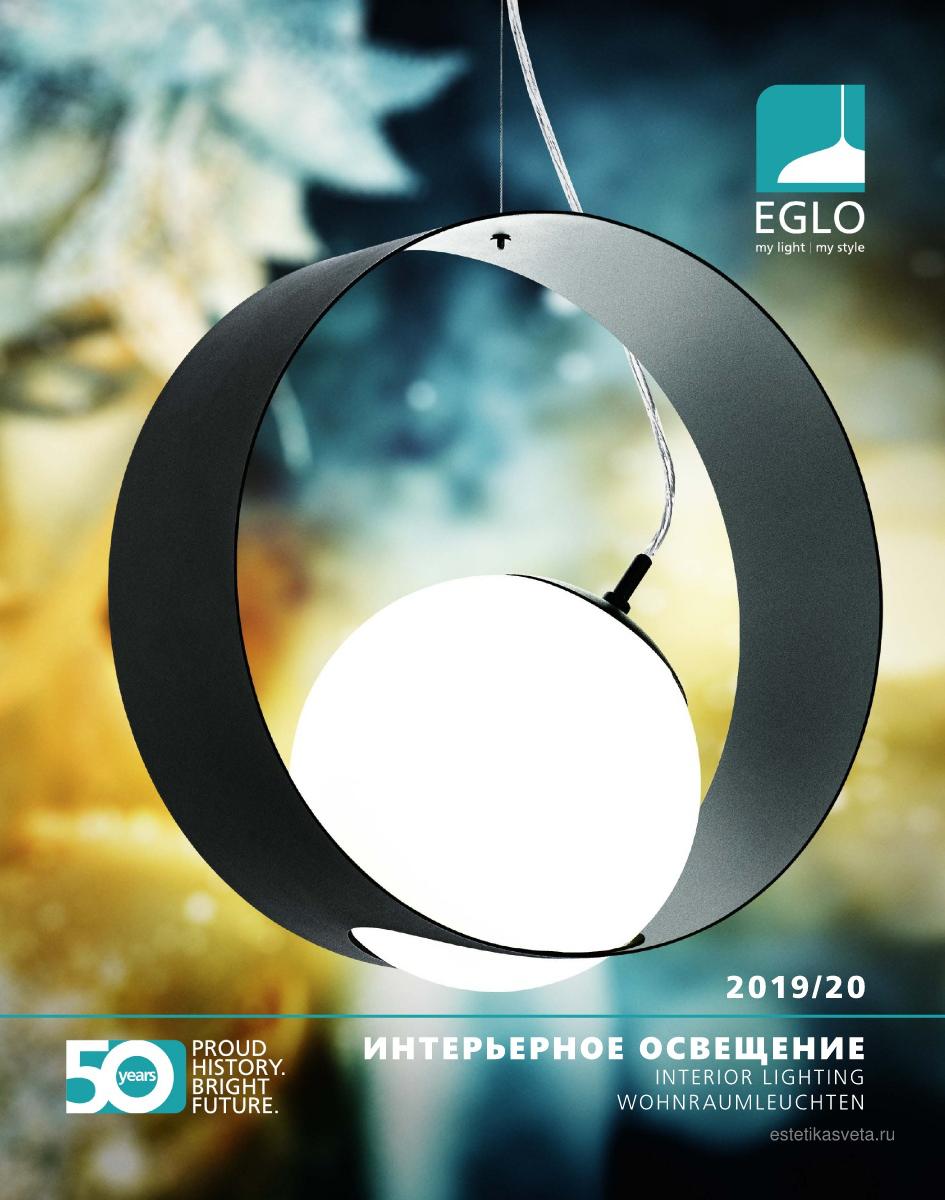 Каталог светильников EGLO 2020