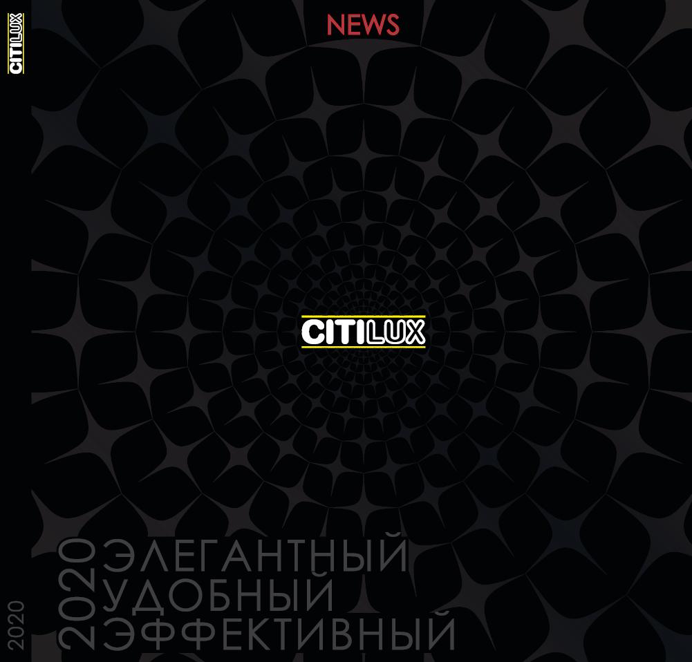 Каталог светильников CITILUX